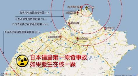 日本福島第一原發事故如果發生在核一廠