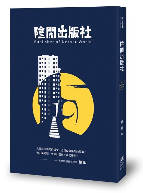 0512創詠堂新書WR00103陰間出版社_立體.jpg