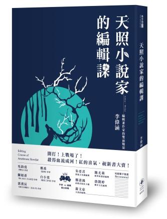 創詠堂-天照小說家的編輯課